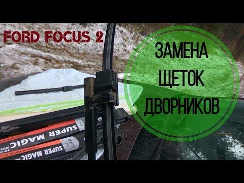 Как заменить дворники на Форд Фокус 2/Щетки с алиэкспресс