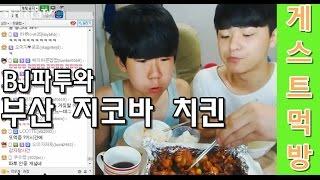 getlinkyoutube.com-[아프리카Tv]BJ초코맨 파투와 부산(지코바치킨) 숯불양념치킨 매운맛먹방!