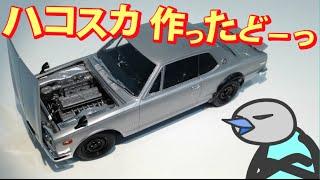 getlinkyoutube.com-#07[ハコスカ作ったどーーっ!]車のプラモったらタミヤだろっ!行くぜっプラモ男子(中年)