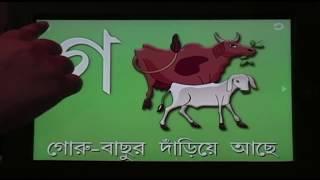 getlinkyoutube.com-Teach bengali to kids
