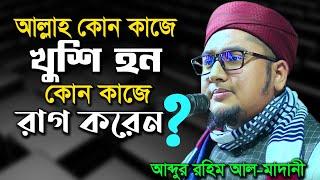 getlinkyoutube.com-New Bangla Waz Mahfil 2016 By Abdur Rahim madani Palakata , Chakaria, Cox'sbazar.