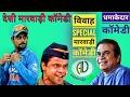 मारवाड़ी विवाह कॉमेडी   Vivaah Special Marwadi Dubbed Comedy   New Desi Funny Comedy-Ambika Dj Novi