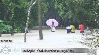 getlinkyoutube.com-มท.สั่งผู้ว่าฯภาคใต้ช่วยเหลือปชช.ประสบภัยน้ำท่วม