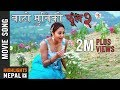 Kehi Kadam - Full Video Song | Nepali Movie BATO MUNIKO PHOOL 2 Song | Yash Kumar, Jaljala Pariyar