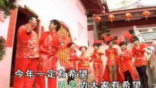 getlinkyoutube.com-Chinese New Year Song 2009 - In Malaysia