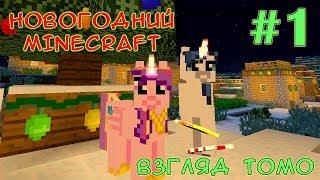 getlinkyoutube.com-Праздник к нам приходит! - Новогодний Minecraft (взгляд Томо) - #1