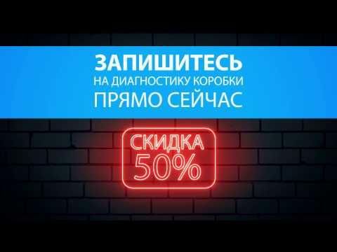 Ремонт АКПП в Алматы
