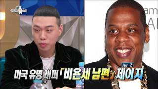 getlinkyoutube.com-【TVPP】BewhY- Jay-Z look-alike, 비와이- 짬뽕 오징어부터 제이지까지 닮은꼴 부자 @Radio Star