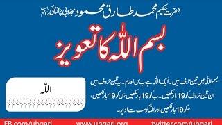 getlinkyoutube.com-Bismillah Ka Taveez Hakeem Tariq Mehmood Ubqari