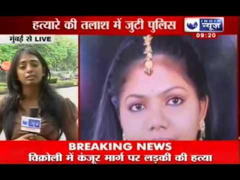 India News   Woman working in bank found stabbed in Vikhroli
