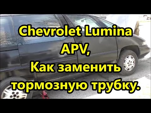 Chevrolet Lumina APV, Двойная за вальцовка тормозной трубки.