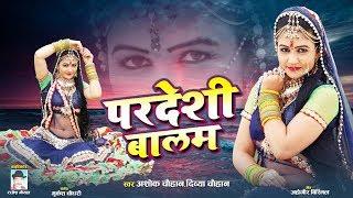 गोरी नागौरी Exclusive Song 2019 || Pardesi Balma : परदेशी बालम || Latest Gori Nagori Song 2019
