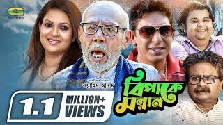 getlinkyoutube.com-Bipake Monnan |  Bangla Natok | Chanchal Chowdhury | ATM Shamsuzzaman