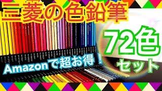 getlinkyoutube.com-【誕プレ開封】三菱 uni の色鉛筆72色セットが期間限定で超お得!yonittiの誕生日プレゼント開封回!