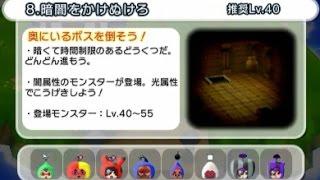 getlinkyoutube.com-3DS 電波人間のRPG FREE! ストーリ「8.暗闇をかけぬけろ」クリア