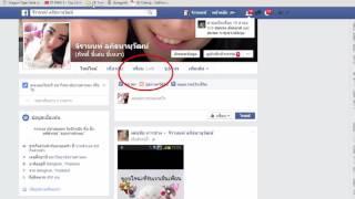 getlinkyoutube.com-Facebook เพิ่มเพื่อนเป็นพันในคลิกเดียว!! 2016