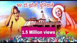 shri dadaji dhuniwale bhajan | singer Yogendra Waghe | dadaji bhajan sandhya 09930255431