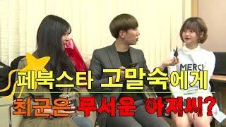 getlinkyoutube.com-아프리카티비] 페북스타 고말숙 vs 유이 디스전(feat.최군)