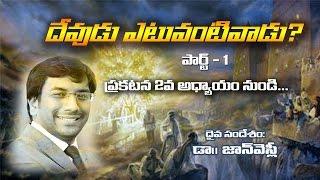 దేవుడు ఎటువంటివాడు? (Part 1) || Dr John Wesly || Telugu Christian Messages