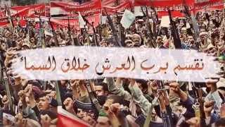 انصار الله _ زامل نقسم برب العرش خلاق السماء بانعدم الجيش السعودي نعدمه
