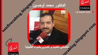 getlinkyoutube.com-مواد تحد من التوثر والإكتئاب مع الدكتور محمد أوحسين 06/08/2014