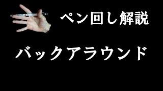 "getlinkyoutube.com-ペン回し解説 ""バックアラウンド"""