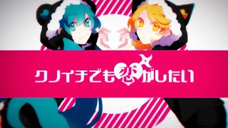 【みきとP/ mikitoP】【Miku Hatsune/初音ミク・Rin Kagamine/鏡音リン】Kunoichi demo Koi ga shitai/クノイチでも恋がしたい