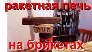 getlinkyoutube.com-РАКЕТНАЯ ПЕЧЬ - ( ROCKET STOVE )отопительная ( тест работы малой камеры)