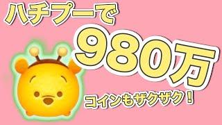 getlinkyoutube.com-【ツムツム】ハチプー(スキル2)で980万点!コインも大量ゲット!#Disney #TsumTsum #썸썸