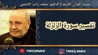 getlinkyoutube.com-د.محمد راتب النابلسي - تفسير سورة الزلزلة
