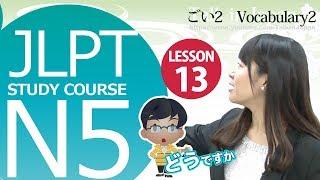 getlinkyoutube.com-JLPT N5 Lesson 13-4 Vocabulary「I want to buy new shoes.」【日本語能力試験】