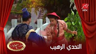 getlinkyoutube.com-#مسرح_مصر -  التحدى الرهيب