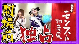getlinkyoutube.com-【モンスト】東京会場モンスト物産展!ここだけ極秘レポート!【GameMarket】