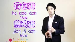 getlinkyoutube.com-เรียนภาษาจีน - ครูพี่ป๊อป - คำศัพท์ภาษาจีนน่ารู้ - 02/04/2014