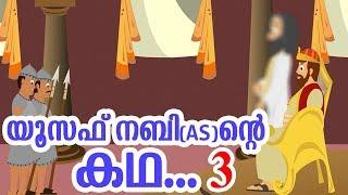 യൂസഫ് നബി (AS) ഖുര്ആന് കഥകള് #Quran Stories Malayalam   Animation Cartoon For Children 4K