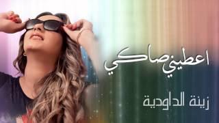 getlinkyoutube.com-Zina Daoudia - Aatini Saki (Exclusive Audio) | (زينة الداودية - أعطني صاكي (حصريا