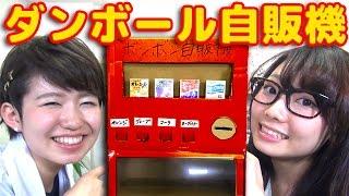 【実験】1000円でダンボール工作で自販機作ってみた!