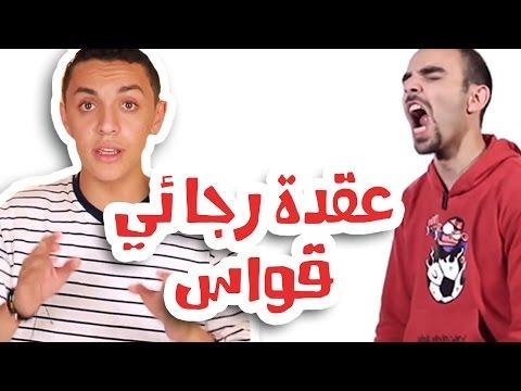 #N2OComedy: أحمد عبدالله - عقدة رجائي قواس