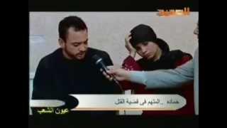 getlinkyoutube.com-زوجة تقتل زوجها بعد 4 شهور من زواجها بالمنيا