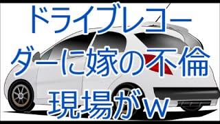 getlinkyoutube.com-【メシウマ】ドライブレコーダーに嫁の不倫現場がw【2ちゃんねる】