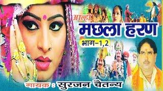 आल्हा मछला हरण || Aalha Machhala Haran ||  Surjan Chaitanya|| Hindi Kissa Kahani Lok Katha width=