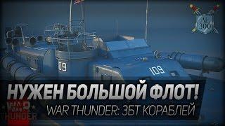 getlinkyoutube.com-War Thunder #12: Нужен большой флот! AL300 и Alсonafter стримят бета-тест кораблей.