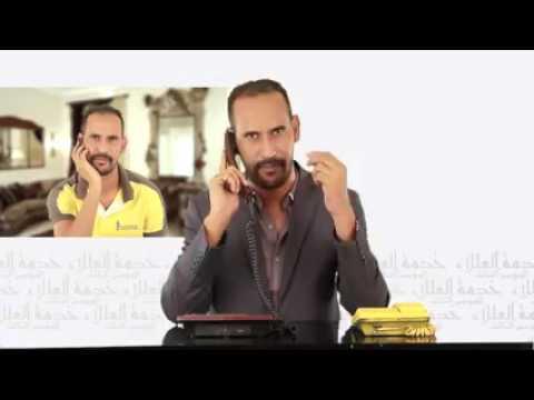 خدمة العللاء 3 الحلقة العاشرة