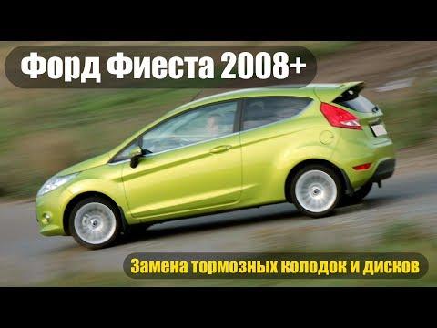 Замена тормозных дисков и колодок Форд Фиеста 09.04.2016