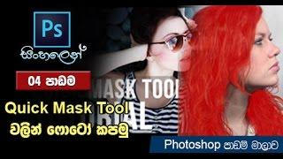 getlinkyoutube.com-Quick Mask Tool Photoshop - Sinhala Lesson - 04
