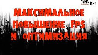 Dying Light — МАКСИМАЛЬНОЕ ПОВЫШЕНИЕ FPS И ОПТИМИЗАЦИЯ. [Dying Light Manager]
