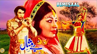 BE- MISAAL - MOHD. ALI & SHABNAM - OFFICIAL PAKISTANI MOVIE