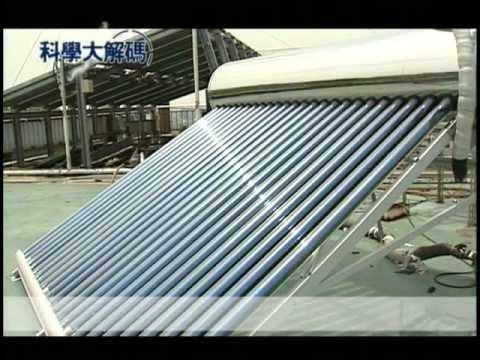 31. 環保再生能源—太陽能