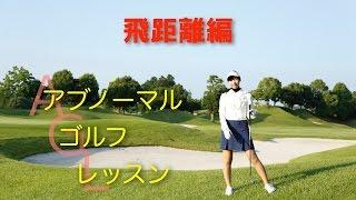 getlinkyoutube.com-ゴルフレッスン アブノーマル (飛距離編)