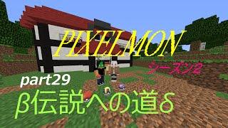 getlinkyoutube.com-【マインクラフト】 ポケモンmod  pixelmon 伝説への道part29